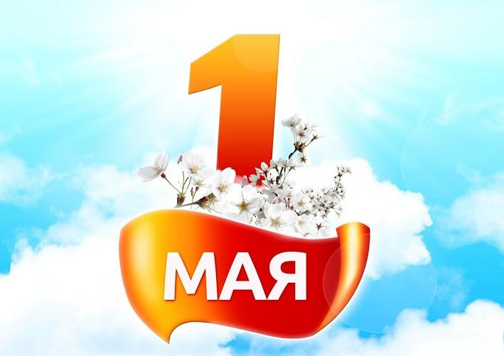 first-may.jpg
